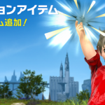 【FF14】エモート「フィンガースナップ」がオプションアイテムに追加!(えふまと!)