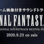 2020/9/23発売『FINAL FANTASY IX ORIGINAL SOUNDTRACK REVIVAL DISC』商品紹介PV【2】(スクエニ公式)