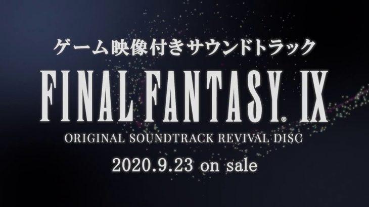 2020/9/23発売『FINAL FANTASY IX ORIGINAL SOUNDTRACK REVIVAL DISC』商品紹介PV【2】(スクエニ公式)