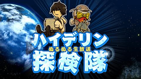 【FF14】「ハイデリン探検隊」は本日9/18(金)20:00より放送!(えふまと!)