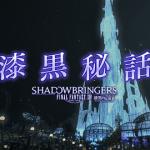 【FF14】「漆黒秘話」第8話が公開!(えふまと!)