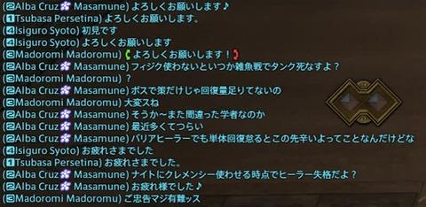 【FF14】「フィジク使わないといつか雑魚戦でタンク死なすよ?」「ナイトにクレメンシー使わせる時点でヒーラー失格だよ?」(えふまと!)