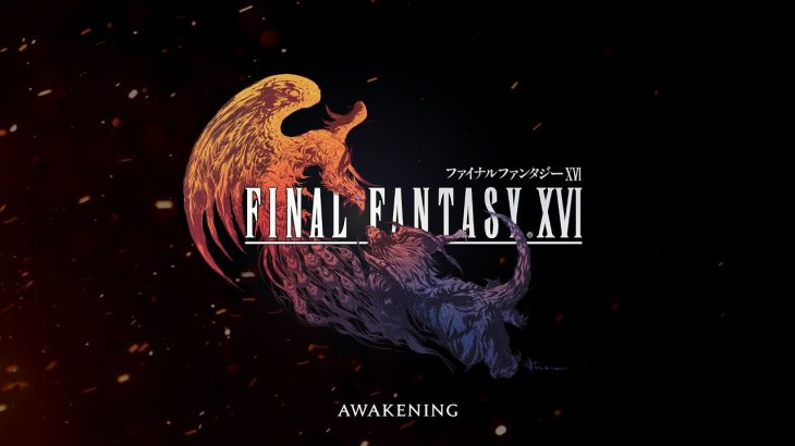 "FINAL FANTASY XVI ""AWAKENING""(スクエニ公式)"
