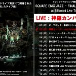 『SQUARE ENIX JAZZ -FINAL FANTASY VII- at Billboard Live TOKYO』試聴動画(スクエニ公式)