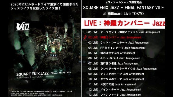 『SQUARE ENIX JAZZ -FINAL FANTASY VII- at Billboard Live TOKYO』試聴動画(スクエニ公式)