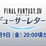 【FF14】第60回PLLは本日10/9(金)20:00より放送!(えふまと!)