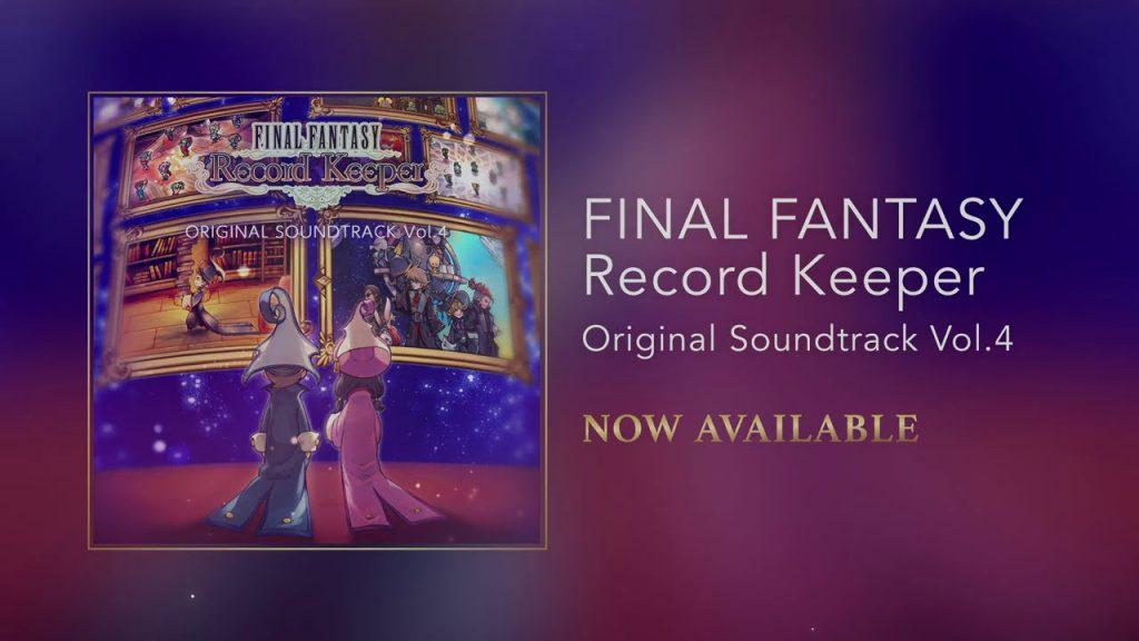 『FINAL FANTASY Record Keeper Original Soundtrack Vol.4』クロスフェードPV(スクエニ公式)
