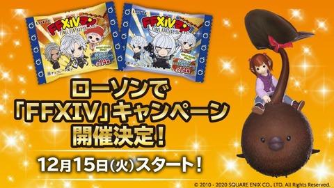 【FF14】12/15(火)よりローソンにて「FFXIVマンチョコ」が数量限定で発売決定! マウント「チョコロポックル」が貰えるキャンペーンも実施(えふまと!)
