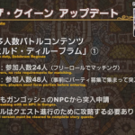 【FF14】48人零式楽しみだなぁオイ!(えふまと!)