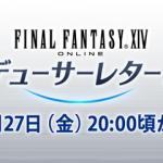 【FF14】第61回PLLは本日11/27(金)20:00より放送!(えふまと!)