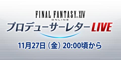 【FF14】第61回PLLは11/27(金)20:00より放送!(えふまと!)