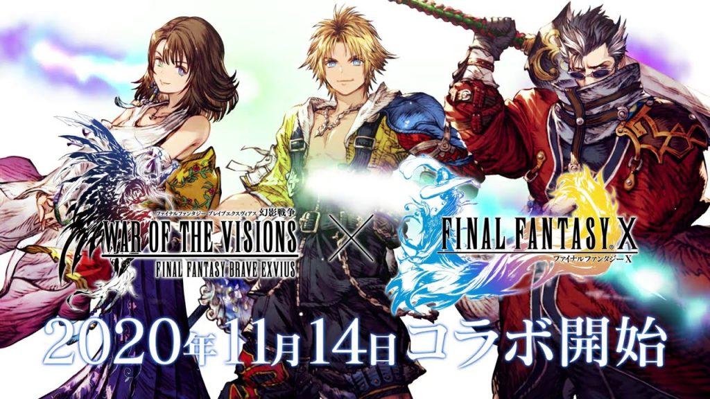 【FFBE幻影戦争】『FINAL FANTASY X』コラボ開催決定!(スクエニ公式)