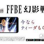 【FFBE幻影戦争】「FINAL FANTASY X」コラボ TVCM ティーダ篇(スクエニ公式)