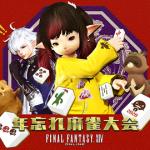 【FF14】本日14時より「年忘れ麻雀大会2020」が放送!(えふまと!)