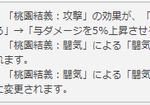 【FF14】桃園結義が魔法にも乗るようになった件(えふまと!)