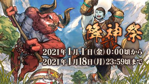 【FF14】1/1(金)0:00より「降神祭」が開催!(えふまと!)