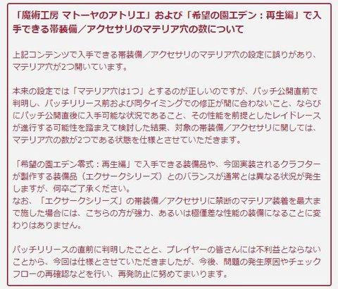 【FF14】腰アクセのマテリア穴が2個になる不具合…(えふまと!)