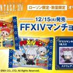 【FF14】「FFXIVマンチョコ」が全然買えないんだが…(えふまと!)