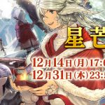 【FF14】12/14(月)17:00より「星芒祭」が開催! 報酬にマウント「スノーマン」など(えふまと!)