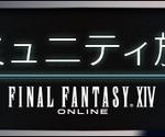 【FF14】コミュニティ放送は本日12/3(木)20:00より放送!(えふまと!)