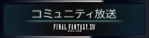 【FF14】コミュニティ放送は本日6/25(金)20:00より放送!(えふまと!)