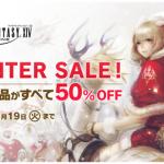 【FF14】DL版が50%OFFになる「ウィンターセール」が開催!(えふまと!)