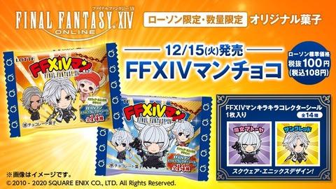 【FF14】お前ら「FFXIVマンチョコ」買えた?(えふまと!)
