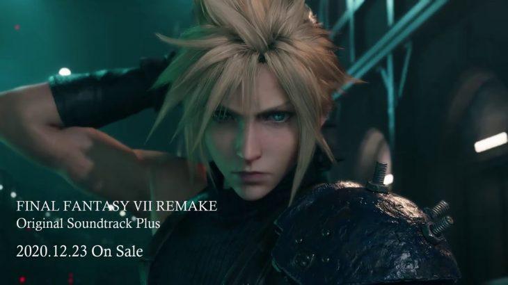 『FINAL FANTASY VII REMAKE Original Soundtrack Plus』 PV(スクエニ公式)