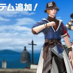 【FF14】「東方粋人/美玉衣装セット」がオプションアイテムに追加!(えふまと!)