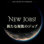 【FF14】新しい近接物理DPSって何だろう(えふまと!)
