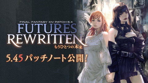 【FF14】5.45パッチノートが公開!(えふまと!)