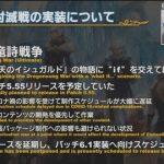 【FF14】絶シリーズってめっちゃコストかかってない?(えふまと!)