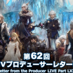 【FF14】第62回PLLまとめ(えふまと!)