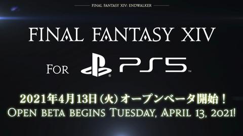 【FF14】PS5版には期待してるけどPS5が買えない(えふまと!)