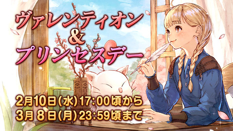 【FF14】2/10(水)17:00より「ヴァレンティオン&プリンセスデー」が開催!(えふまと!)