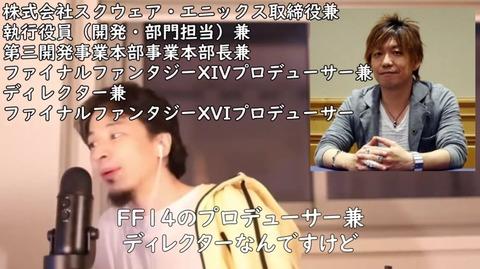 【FF14】ひろゆき「スクエニの売上の3分の1は吉田さんのFF14が生み出している」(えふまと!)