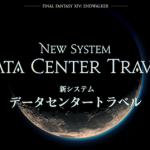 【FF14】データセンタートラベル楽しみすぎワロタ(えふまと!)