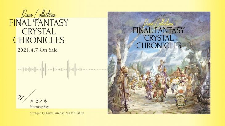 2021/4/7発売『Piano Collections FINAL FANTASY CRYSTAL CHRONICLES』クロスフェード(スクエニ公式)
