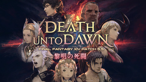 【FF14】パッチ5.5「黎明の死闘」ティザーサイトが公開!(えふまと!)