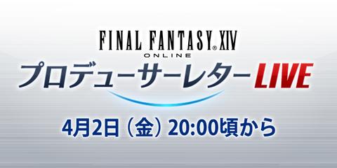【FF14】第63回PLLは4/2(金)20:00より放送!(えふまと!)