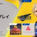 【FF7R】フリープレイ化早すぎワロタ…(えふまと!)