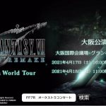 『FINAL FANTASY VII REMAKE Orchestra World Tour』大阪公演告知PV(スクエニ公式)