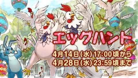 【FF14】4/14(水)17:00より「エッグハント」が開催! 報酬に「チキンスーツ」など(えふまと!)