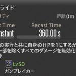 【FF14】ボーライドの使いどころが難しい(えふまと!)
