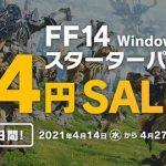 【FF14】新規ちゃん向けにもっと簡単なジョブがあってもいいと思うんだが(えふまと!)