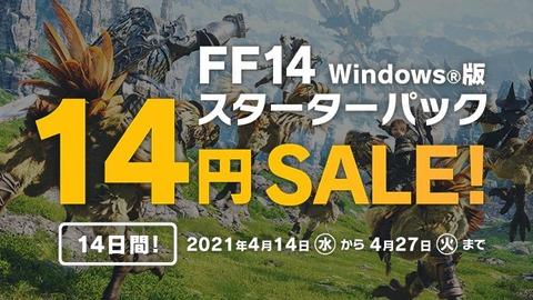 【FF14】Windows版スターターパックの14円セールが開催!(えふまと!)