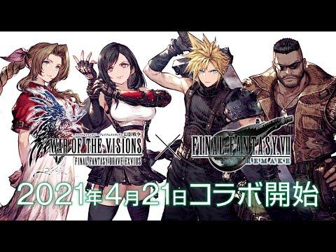 【FFBE幻影戦争】『FINAL FANTASY VII REMAKE』コラボ開催!(スクエニ公式)
