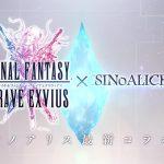 『FINAL FANTASY BRAVE EXVIUS』×『SINoALICE(シノアリス)』復刻コラボを開始(スクエニ公式)