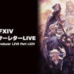【FF14】第64回PLLまとめ(えふまと!)