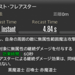 【FF14】一騎打ちのフレアスターゲーってどうなの?(えふまと!)
